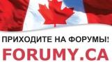 Добро пожаловать на Форум Северной Америки - forumy.ca